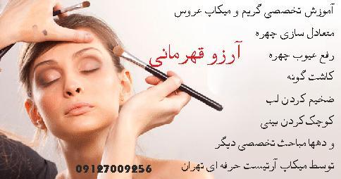 آموزش آرایشگری زنانه